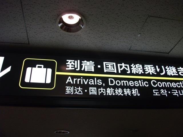 Konichiwa from Tokyo!
